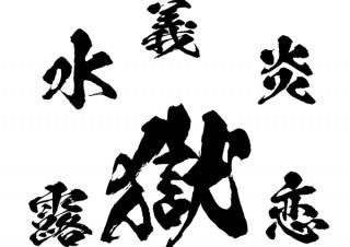 コロナ支援/筆文字フォントの昭和書体がフォントセット「夏到来セット」を期間限定で88%OFFに