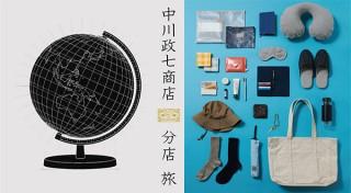 大阪国際空港で旅の始まりと終わりに立ち寄りたくなる「中川政七商店 分店 旅」が8月オープン