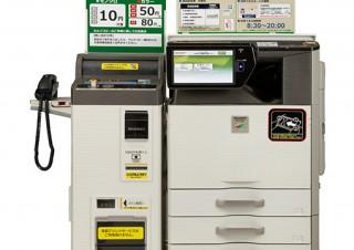 シャープがバリアフリー機能を搭載したマルチコピー機「MX-3610DS」を東京都調布市役所に納入