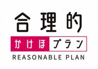 日本通信、通話かけ放題とデータ3GBで月額2480円の「合理的かけほプラン」発表