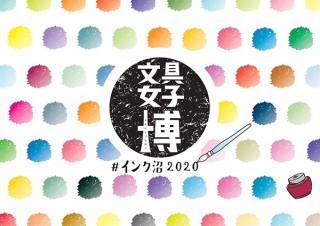 1,500種類以上のインクやガラスペンが並ぶ「文具女子博 #インク沼2020」開催