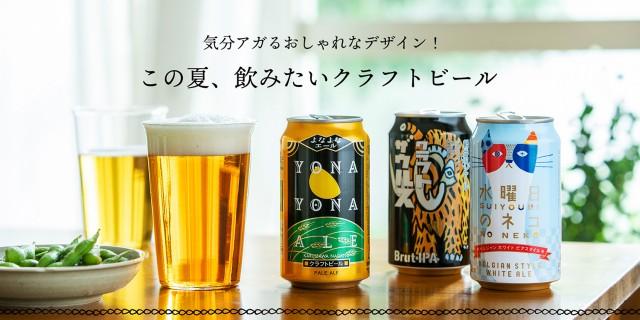 【クラフトビール特集】家飲みが楽しくなる!おしゃれなデザインのクラフトビールが大集合