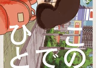 気になるフォント、知りたいフォント。 漫画『この町ではひとり/山本さほ』(2020.07.30)