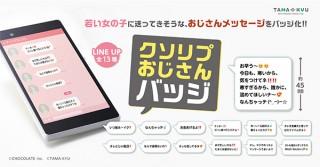 TAMA-KYU、年上男性が女の子に送りそうなメッセージをバッジ化した「クソリプおじさんバッジ」を発売