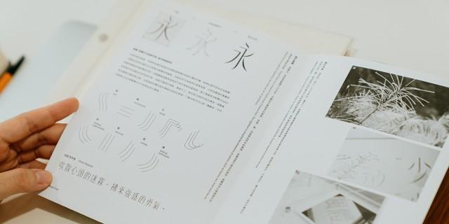 【台湾フォント特集】クラファンで資金調達、販売前のインターネット調査も!進化する台湾のフォント事情