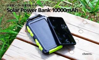 ソーラー充電もできるモバイルバッテリー「cheero Solar Power Bank 10000mAh」
