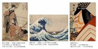 約450点もの浮世絵版画が展示される「The UKIYO-E 2020 - 日本三大浮世絵コレクション」