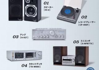 ONKYOのミニコンポやカセットデッキなどの懐かしオーディオがカプセルトイで登場