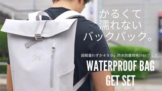 台風もへっちゃら! ペットボトルより軽い防水バックパック「Get Set」