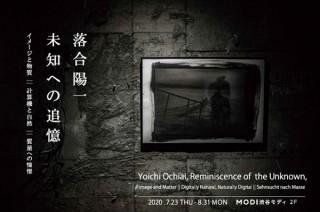 メディアアーティストの落合陽一氏の活動を俯瞰した大規模な個展「未知への追憶」