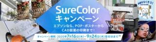エプソンが大判プリンタ「SureColor」のセットモデル販売とモニター募集のキャンペーンを実施