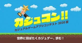 優れたゲーム開発者やカジュアルゲームアプリの発掘を目的としたコンテスト「カジュコン!!」