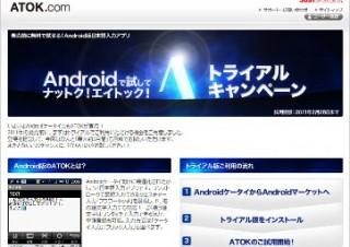 ジャスト、XperiaとGALAXY S対象にAndroid版ATOKを無料試用できるキャンペーン