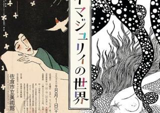 竹久夢二など当時の時代の最先端となった作品を紹介する企画展「大正イマジュリィの世界」