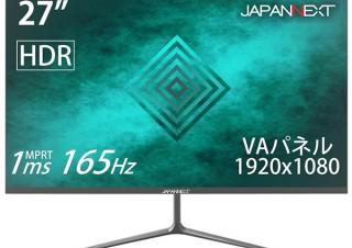 JAPANNEXT、165Hz対応の27型フルHDディスプレイ「JN-VGM27165FHDR」を発売