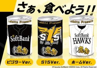 プロ野球応援!こめかんシリーズより福岡ソフトバンクホークスの「鷹缶」が登場