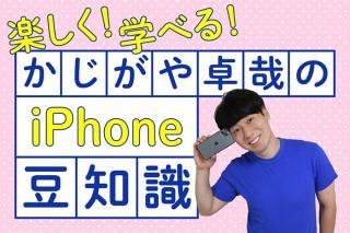 【楽しく!学べる! かじがや卓哉の iPhone豆知識】8月テーマ「意外と知らないiPhoneを使いこなすための便利テク」第1回 パスコード&Face ID