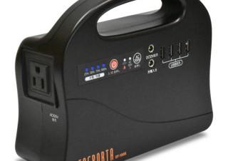 クマザキエイム、家庭用コンセントを搭載したコンパクトなポータブル電源を発売