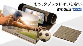 スリー・アール、スマホを置くだけで画面が3倍大きくなる拡大鏡「スモリアフォン」を発売