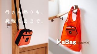 エルグラン、エコバッグを一体化したショルダーポーチKABAGminimalを発売