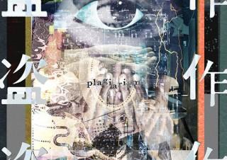 【DESIGN DIGEST】CDジャケット『盗作/ヨルシカ』、書籍カバー『光の箱/衿沢世衣子』、商品パッケージ『すみだ北斎美術館監修ポテトチップス うすしお味/コンソメWパンチ』(2020.8.5)