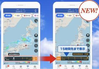 台風やゲリラ豪雨対策に15時間先の雨雲を詳しく確認できる「新雨雲レーダー」登場