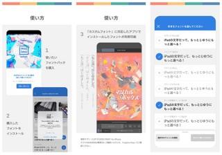フォントワークス、iPadやiPhone向けに日本語フォントアプリ「mojimo」の提供を開始