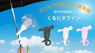 イルミナーレ、巻き付けて使えるハンディ扇風機「くるピタファン」を発売
