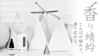 鑫三海、とんぼのやじろべえ型アロマディフューザー「香り蜻蛉」を発売