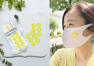 マスクにつけるアロマステッカー「AROMAMORI -アロマモリ-」