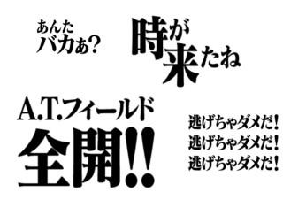 「エヴァ文字」でおなじみの公式フォント「マティスEB」のLINEスタンプが登場