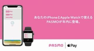 PASMO、2020年中にApplePayへ対応。iPhoneやApple Watchで電車に乗ったり買い物したり