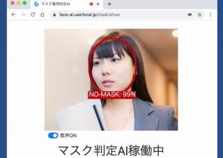来店者がマスクを着用しているかどうかをAIで判定できるWebサービス、無料公開
