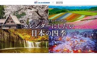 """""""カレンダーにしたい日本の四季""""がテーマの「SBIいきいきフォトコンテスト2020」"""