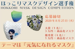 上位入賞作品が商品化されるプリント布マスクのデザイン公募「ほっこりマスクデザイン選手権」