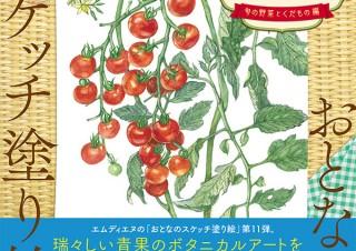 野菜や果物をリアルに塗ってみよう!「美しいボタニカルアート 〜旬の野菜とくだもの編〜」発売