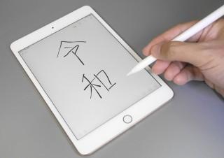 待望のApple Pencil対応! 手描きツールに進化した新型iPad miniはここがスゴイ
