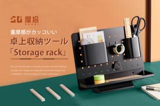 鑫三海、デスクにスリムに置いて使える卓上収納ツールStorage rackを発売