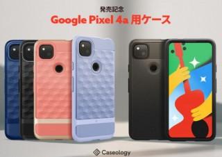 Caseology、発売前に人気爆発のGoogle Pixel 4a用ケースを2モデル発売