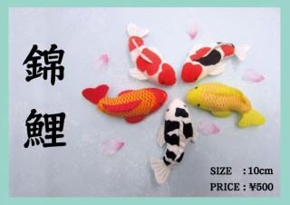 ヴィレヴァン、色彩鮮やかな錦鯉ぬいぐるみのマグネットとキーチェーンを発売