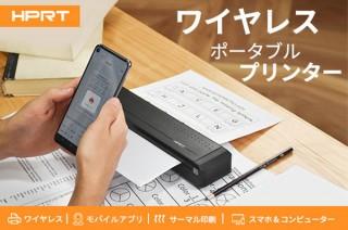 Gloture、持ち運びできるワイヤレスプリンターHPRTを発売