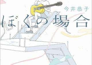 気になるフォント、知りたいフォント。 書籍『ギフト、ぼくの場合/今井恭子』(2020.08.27)