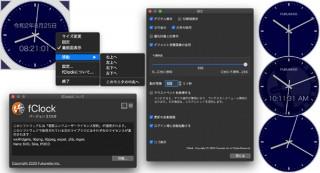 福猫、無料で使えるデスクトップ時計アプリ「fClock」のmacOS版をリリース