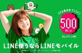 LINEモバイル、3カ月500円で音声通話+データ3GBが使える「ワンコインキャンペーン」