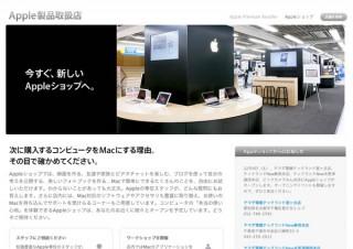 アップル、ヤマダ電機テックランド星ヶ丘店ほか3店にAppleショップオープン