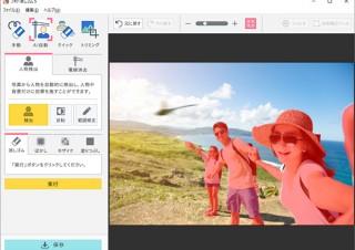 ソースネクスト、画像の不要な部分を簡単に消せるソフト「フォト消しゴム 5」を発売