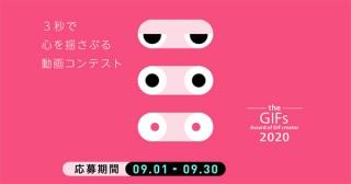 ジフマガジンとアドビの主催によるGIF動画作品のコンテスト「theGIFs2020」