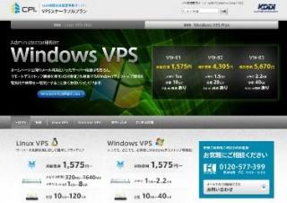 KDDIウェブコミュニケーションズ、VPSスケーラブルプランにWindows OSプラン提供開始