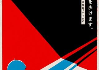 【DESIGN DIGEST】ポスター『HIGASA FOR ALL 日陰と距離を持ち歩こう。』、CDジャケット『Long time no sea/みぃなとルーチ』、商品パッケージ『ABT6C』シリーズ(2020.9.2)