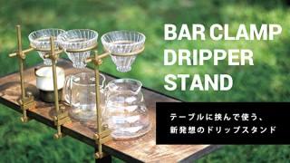 神沢鉄工、本格コーヒーを楽しめるクランプ式ドリップスタンドを発売